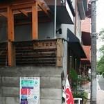 エヌ1221 - 入口 看板 (夜はライトアップ)