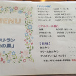40189011 - ☆menu☆