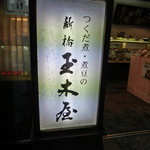 新橋玉木屋 -