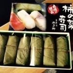 和歌山 水了軒 - 柿の葉寿司にしてみました!