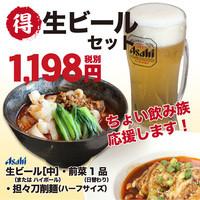 麺王翔記 - 生ビールと前菜&刀削麺セット
