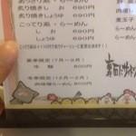 らーめん壱蔵 - メニュー1