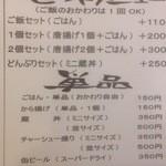 らーめん壱蔵 - メニュー3
