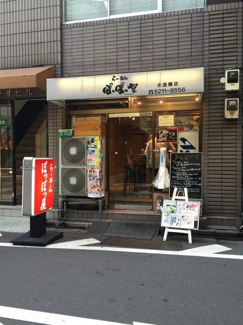 ぽっぽっ屋 水道橋店