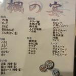 六歌仙 - メニュー