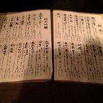 40206204 - 日本酒メニュー