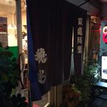 家庭料理穂光 - 豊崎西公園(通称タコ公園)南