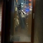 40210285 - 地下1階のお店、このドアの向こう