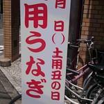 うなぎ処 柳川屋 - 看板