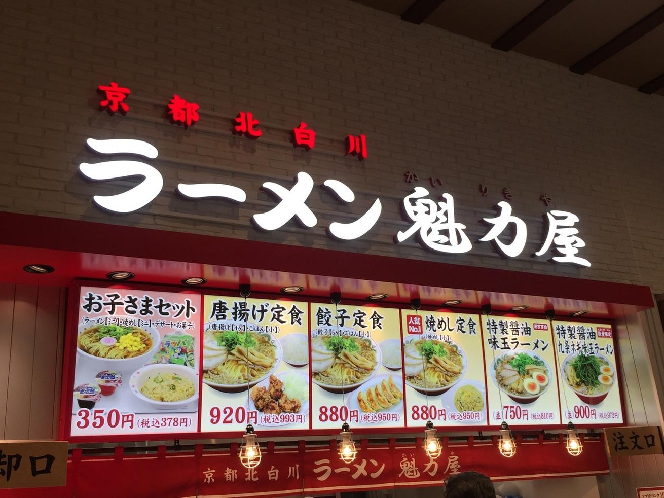 ラーメン魁力屋 mozoワンダーシティ店