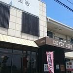 CAFE 珈琲生活 - 外観