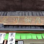 笹川餅屋 - 明治16年(1883年)創業の老舗。                             今の御主人は5代目に当たられるそうです。
