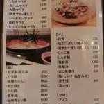 旬楽 ながた - サラダ・鍋・ご飯物