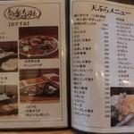 旬楽 ながた - おすすめと天ぷらメニュー。