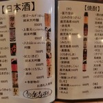 旬楽 ながた - 日本酒メニュー。獺祭もある。1300円