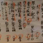 旬楽 ながた - 日本酒・冷