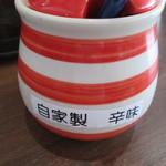 らー麺山之助 - 自家製辛味。                         27.7.17