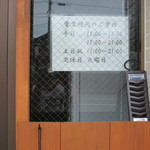 らー麺山之助 - 営業時間。                              27.7.17