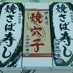 40218814 - 焼さば寿司1300円、焼穴子寿司1100円(201507)