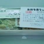 40218815 - 焼さば寿司(201507)