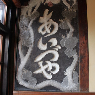 漆喰看板のある西席と昔ながらの座敷