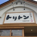 回転寿し トリトン - 札幌東区栄町店回転寿司トリトンです。