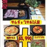 上野 韓国料理 兄夫石焼屋 -
