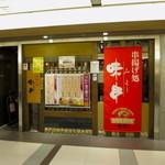 串揚げ処 味串 - ユニモール地下街にあります