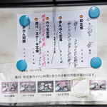 shunsaishuzakanamikan - ランチメニュー
