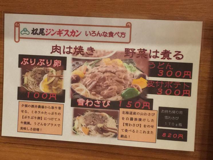 松尾ジンギスカン 千歳店