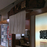 阪大 うなぎや - 店舗外観