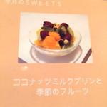 シナー カフェ - 7月限定★