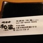 40229130 - 割箸袋