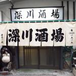 深川酒場 -