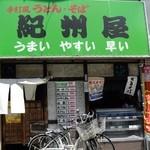 紀州屋 - お店の外観