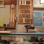 磯寿司 - 店内