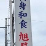 40231092 - 「刺身和食 旭屋」の看板
