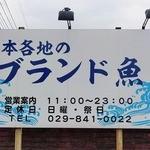 40231093 - 【日本各地のブランド魚】の看板