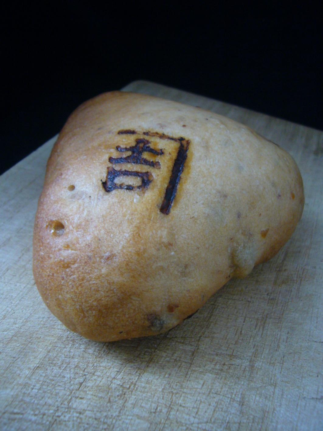 パン工房 コロネ name=