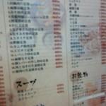 40234140 - 巣鴨駅、蔵王のメニュー