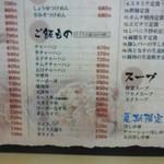 40234141 - 巣鴨駅、蔵王のメニュー