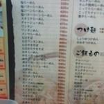 40234143 - 巣鴨駅、蔵王のメニュー