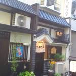 かつれつ亭  湊町店 - お店外観