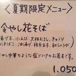 40236604 - 夏期限定メニュー(2015年7月現在)