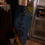 menyasama-taiyou - 2015.7.20訪問