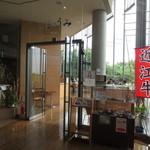 にほのうみ - 滋賀県立琵琶湖博物館のレストランです。
