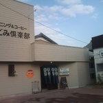 なごみ倶楽部 - 日和佐駅すぐそばです