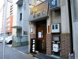 眞佐可 - JR、地下鉄鶴舞駅から徒歩5分です