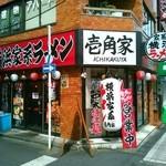 壱角家 - 日吉中央通りにあります