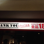 肉バル THANK YOU - 入り口の看板